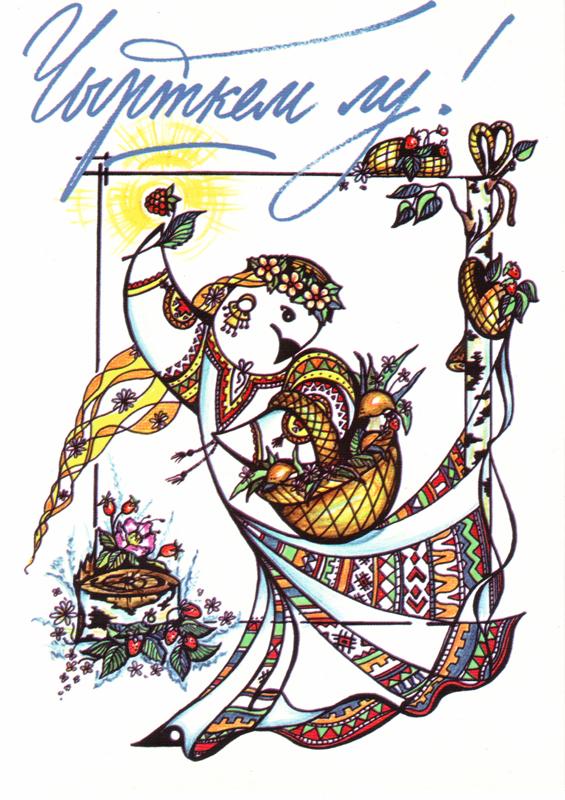 Поздравление с нем рождения на удмуртском языке